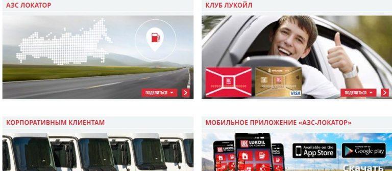 АЗС Лукойл: новая версия приложения