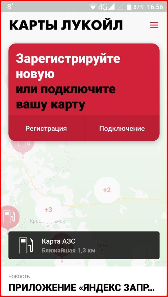 Активировать карту Лукойл